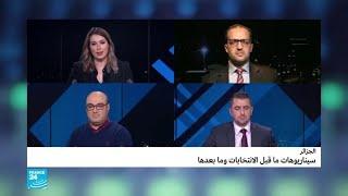 الجزائر.. سيناريوهات ما قبل الانتخابات وما بعدها -