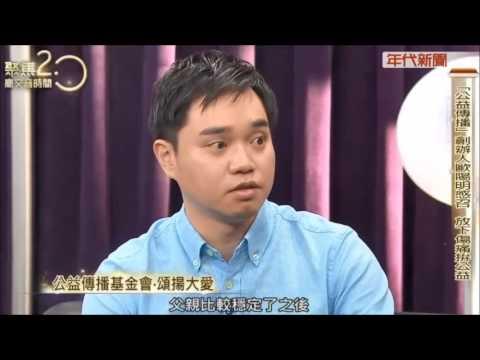 執行長唐平榮專訪-公益傳播基金會