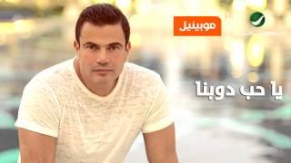 Amr Diab ... Ya Hob Dawebna - Mobinil Exclusive   عمرو دياب ... يا حب دوبنا - حصريا موبينيل