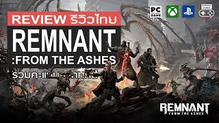 Remnant: From the Ashes รีวิว [Review]