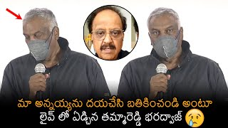 Tammareddy Bharadwaj becomes emotional about SP Balasubrah..