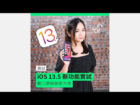 實試 iOS 13.5 新功能實試戴口罩解鎖更方便