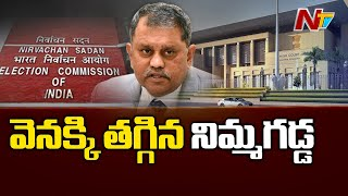 Nimmagadda Ramesh not to file contempt petition against AP..