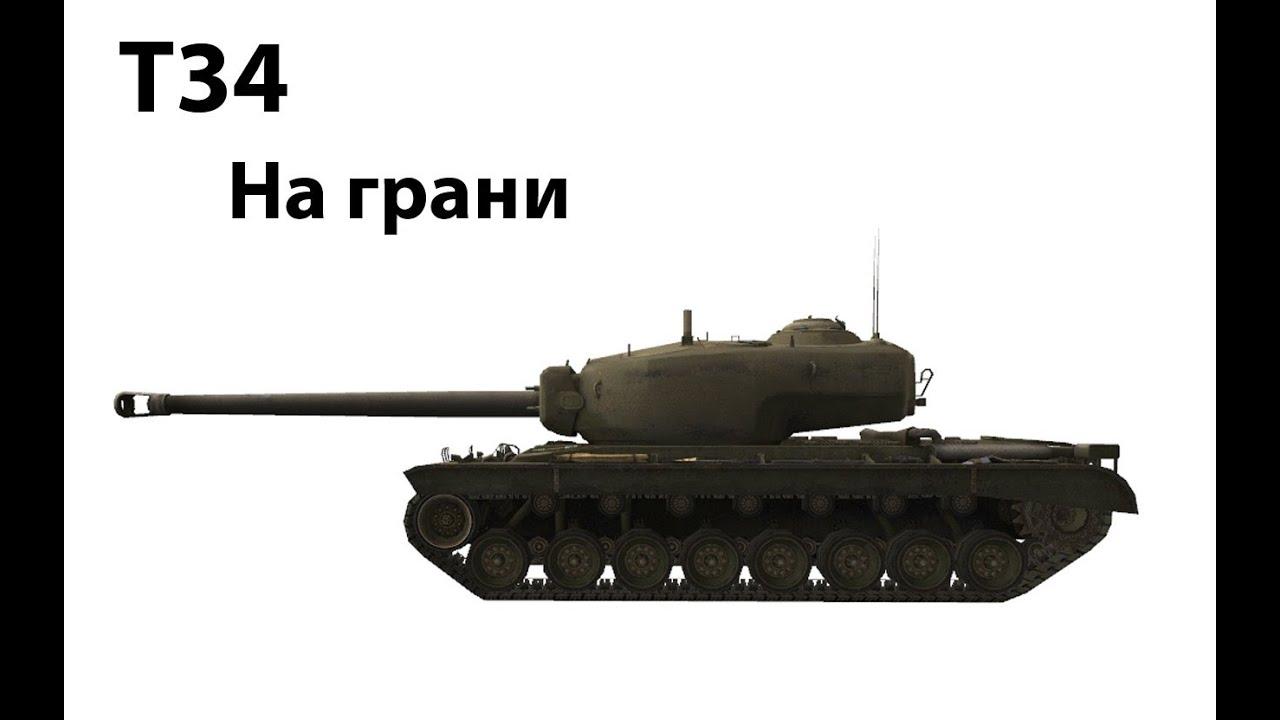 T34 - На грани