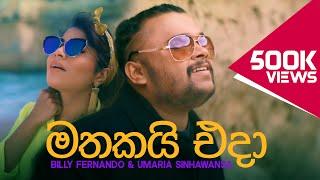 Mathakai Eda - Billy Fernando & Umaria Sinhawansa
