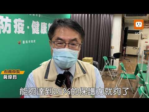 陳其邁「打得快先領疫苗」黃偉哲:打快打慢都重要