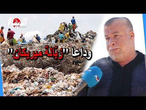 """تطورات مثيرة حول """"زبالة ميركان"""" نواحي الدار البيضاء"""