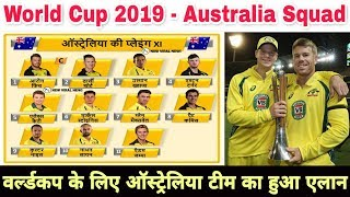 Australia 15 Members Team Squad For World Cup 2019 | David Warner And Stive Smith Come Back