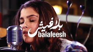 KashKash - AlTatgees كشكش - التطقيس