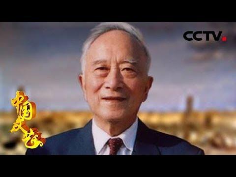 《中国文艺》 向经典致敬 电影表演艺术家——孙道临 20180825 | CCTV中文国际