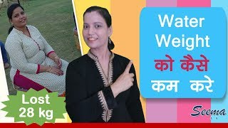 Water Retention - How to Lose Water Weight in Hindi – By Seema  [हिंदी]
