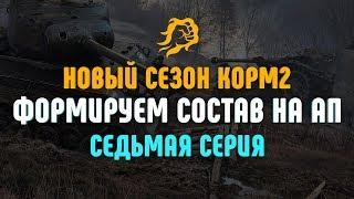 Формируем состав на АП! КОРМ2 НОВЫЙ СЕЗОН! Седьмая Серия