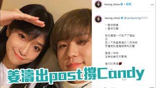 姜濤暱稱Candy「小妹妹」 出Post貼合照維護