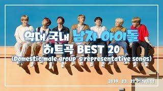 역대 국내 남자 아이돌 히트곡, 보이그룹 대표곡, 댄스 & 발라드 & K-Pop BEST 20 [2019.03.21 Playlist]