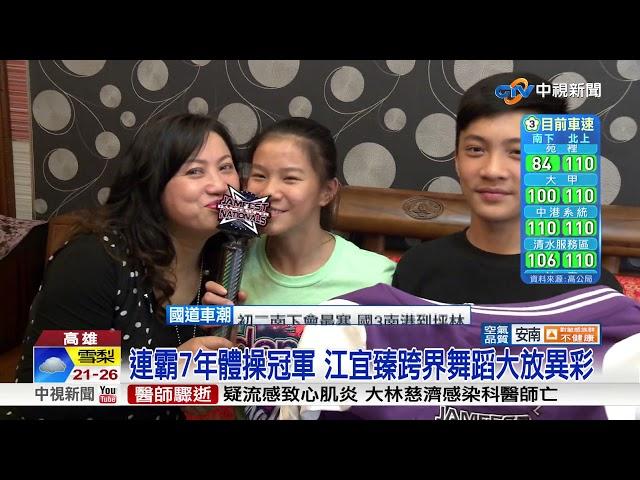 """台灣之光!13歲""""江宜臻""""奪美爵士雙人舞冠軍"""
