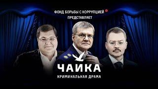 Бизнес и криминальные связи сыновей генпрокурора России