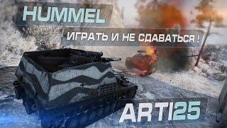 Hummel - Играть и не сдаваться! Arti25