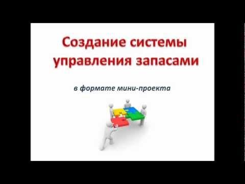 Создание системы управления запасами ( за 160 дней)