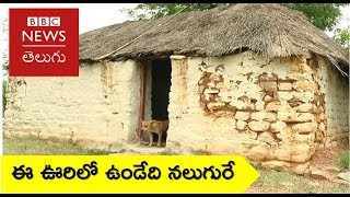 Anantapur: Only four people in a village – BBC News Telugu