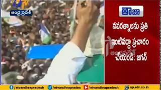 YS Jagan Showers Offers to Voters at Anantapur..