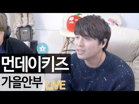 라이브 미쳤다!! 먼데이키즈 이진성 신곡 '가을 안부' 실감 라이브 [골방라이브] - KoonTV