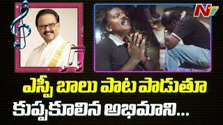 SP Balasubrahmanyam fan gets emotional before his house..