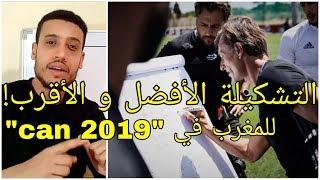 تشكيلة و خطة المنتخب المغربي الأقرب لكأس إفريقيا م ...