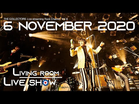 """THE COLLECTORS streaming rock channel """"LIVING ROOM LIVE SHOW"""" Vol.6 trailer"""