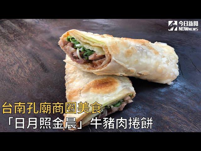 影/來台南孔廟商圈別錯過 「日月照金晨」牛豬肉捲餅