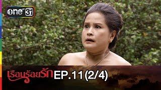 เรือนร้อยรัก | EP.11 (2/4) | 22 ก.พ.59 | ช่อง one