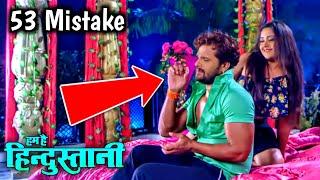 Hum Hai Hindustani (53 Mistake) Khesari Lal Yadav, Kajal Raghwani - Bhojpuri Film हम है हिन्दुस्तानी