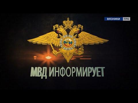 """""""МВД информирует"""" от06.10.2020г."""