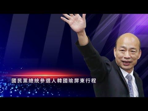 【現場直播】國民黨總統參選人韓國瑜屏東行程|2019.10.17
