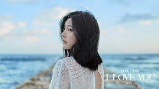 郭雪芙 Puff Kuo - I LOVE YOU (華納 Official HD 官方MV)