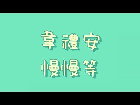 韋禮安 - 慢慢等【歌詞】