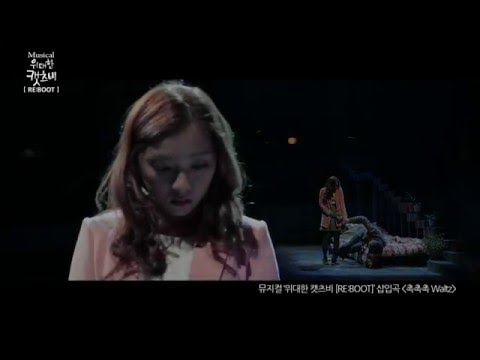 뮤지컬 위대한캣츠비[RE:BOOT] 뮤직비디오 촉촉촉 Waltz