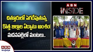 New districts plan heats up politics in Chittoor: Inside..