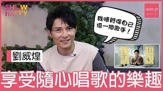 劉威煌:我唔覺得自己係一個歌手   享受隨心唱歌的樂趣