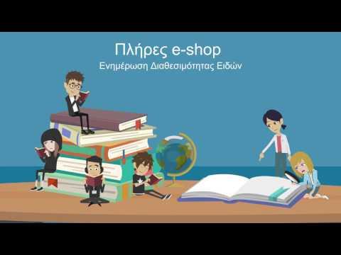 Pegasus Book Store ERP - H Ελένη Έψαξε & Βρήκε! Εσύ τι κάνεις;