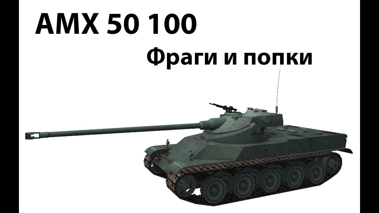 AMX 50 100 - Фраги и попки