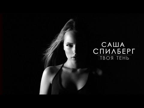 Скачать саша спилберг растопи лёд feat. Rudenko клип бесплатно.