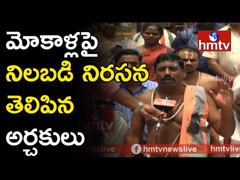 Telangana Priests Protest against Government