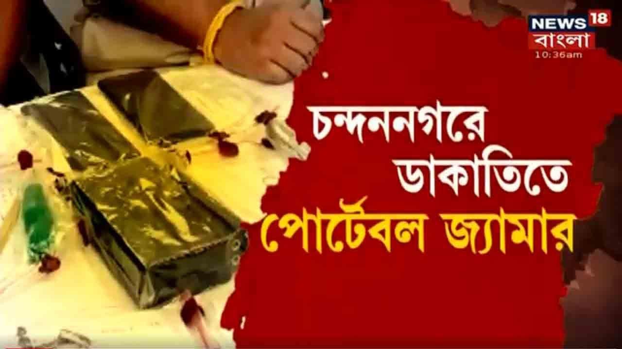 Chandannagar-এ চাঞ্চল্যকর ঘটনা ! Gold Loan Agency-তে অভিনব কায়দায় ডাকাতি !