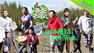 [ENG SUB] Dad Where Are We Going S04 EP01 20161014 -  [Hunan TV Official]