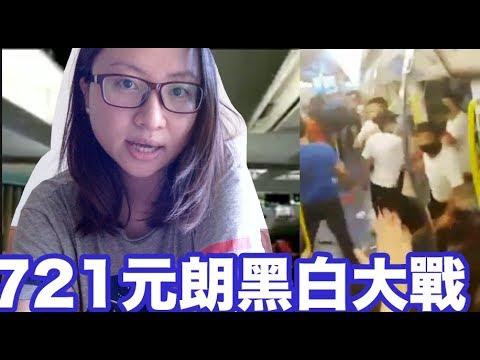 【中文字幕】721元朗西鐵站黑白混戰(元朗西鐵站)|陳怡 ChanYee