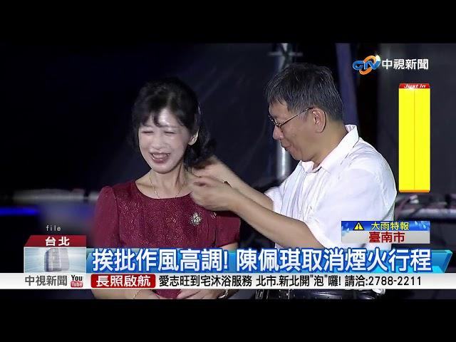 """遭批干政 陳佩琪""""深自檢討""""不出席煙火秀"""