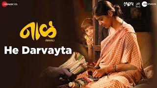 He Darvayta - Naal | Nagraj Popatrao Manjule | Ankita Joshi & Aanandi Joshi | Advait Nemlekar