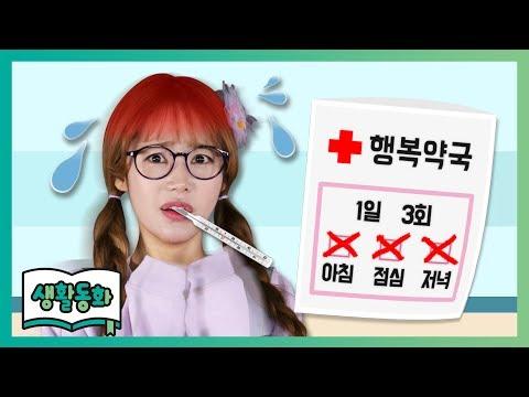 [생활동화] 감기약 싫어! 안 먹어! | CarrieTV_Books