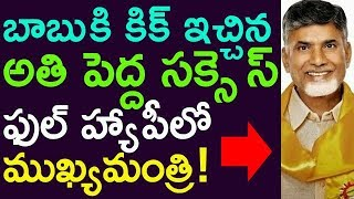 Chandrababu Is In Happy Swing !! He Is Very Happy For The Biggest Success || Taja30