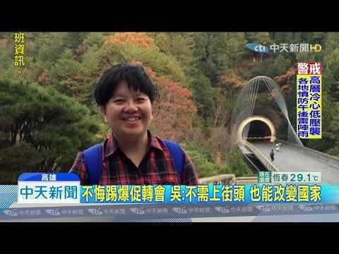 20190727中天新聞 揭促轉會淪東廠! 「深喉嚨」吳佩蓉將選高雄立委